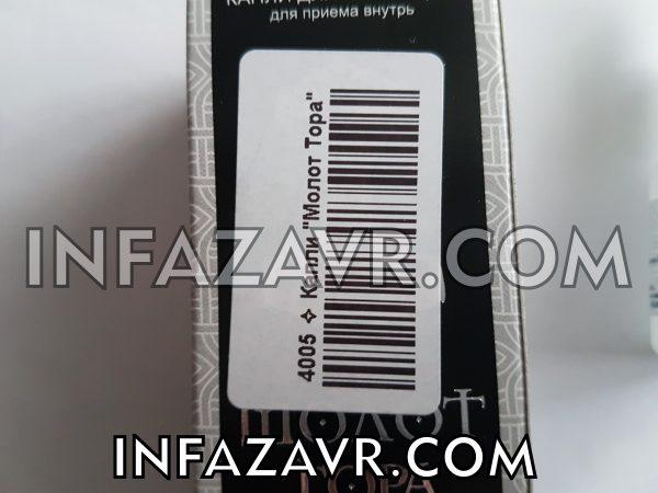 штрих-код для проверки подлинности препарата