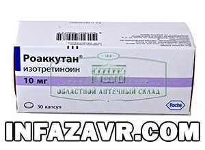 Таблетки Роаккутан (Изотретиноин)